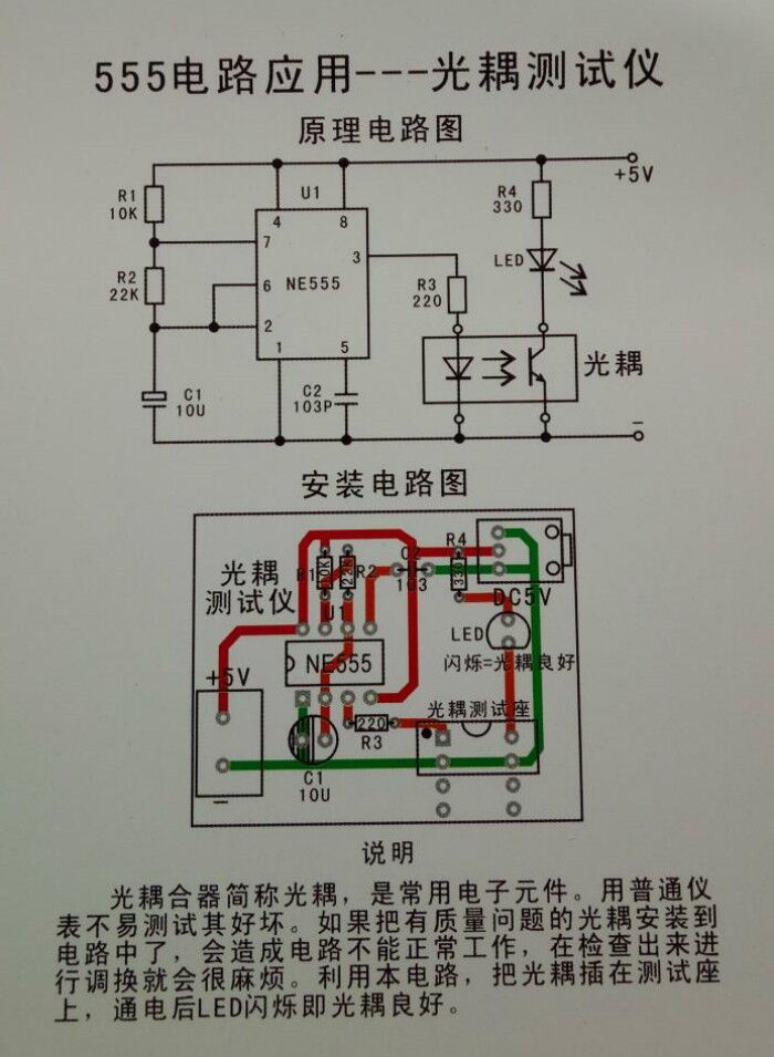 光耦测试器.jpg