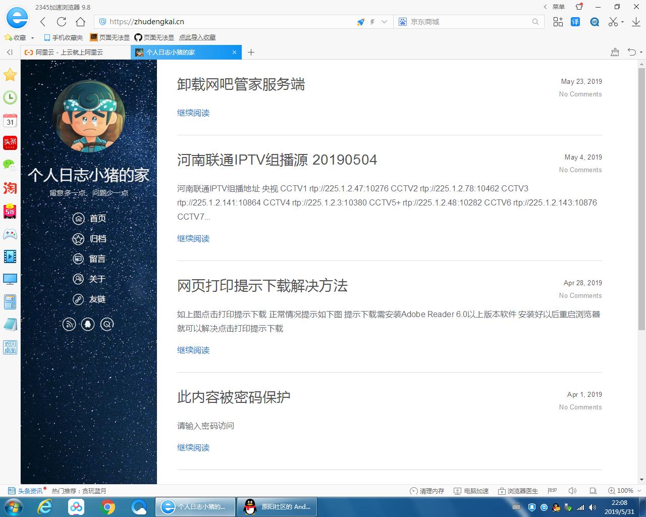 博客页面.png